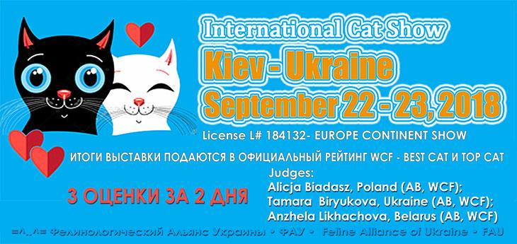 Выставка котов 2018, Киев, Фелинологический альянс Украины (ФАУ)