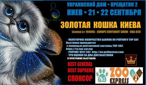 Спосоры Выставки котов, Киев, Украина, 2019